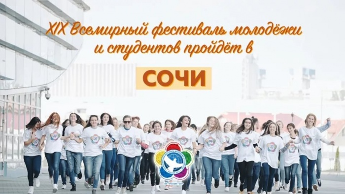 В Российской Федерации отпразднуют полгода доВсемирного фестиваля молодежи вСочи